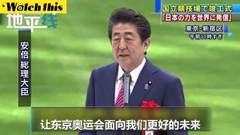 安倍出席东京奥运主会场竣工仪式:面向未来向世界传达日本的力量