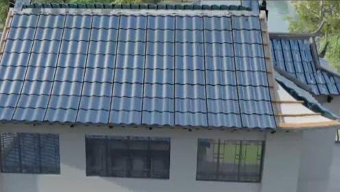 中国发明太阳能瓦片,装在屋顶上,以后电费都不用交了