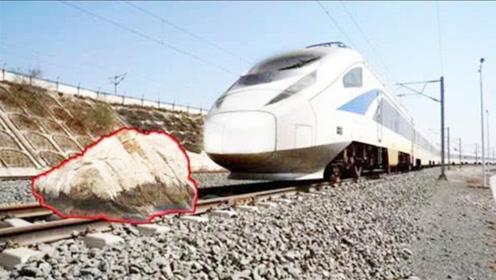 高速行驶的高铁,前方出现大石头怎么办?中国工程师果然厉害!