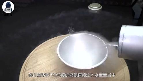 国外小哥将零下196℃的液氮注入水宝宝中,最后神奇的画面出现了!