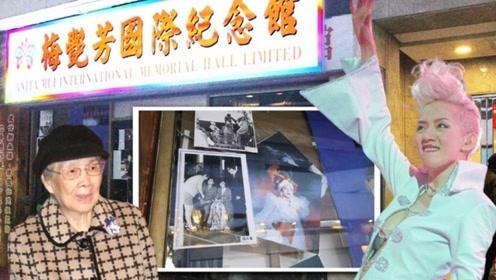 梅艳芳离世16年95岁母亲办纪念馆不收门票