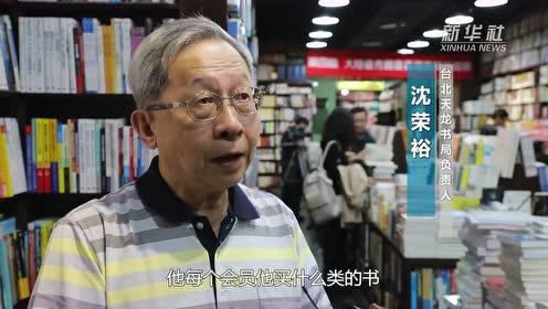 台湾书店业者:大陆图书令台湾读者获益良多