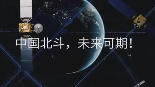 中国北斗,未来可期!