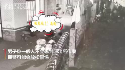 广西一男子凌晨到派出所偷车还未出门就被抓