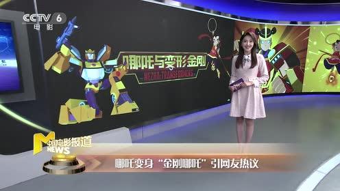 """胡歌一人分饰三角 哪吒变身""""金刚哪吒""""引发网友热议"""