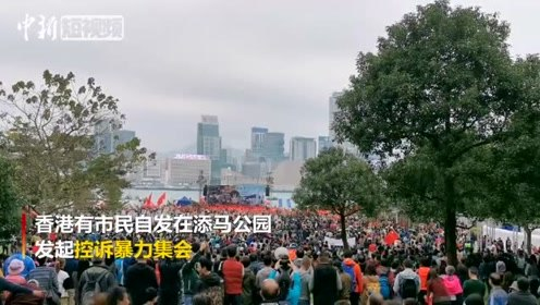 大批香港市民集会控诉暴力 遇警察纷纷点赞