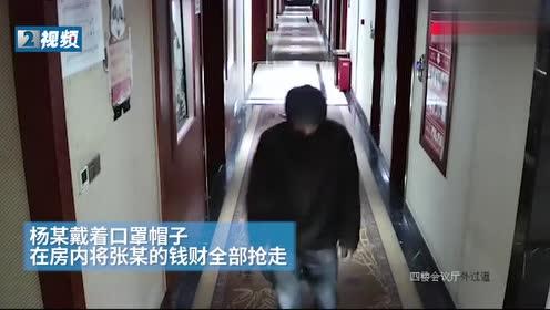 男子开房后抢劫女网友 为避免被追赶 竟将女网友扒光衣物扔向远处