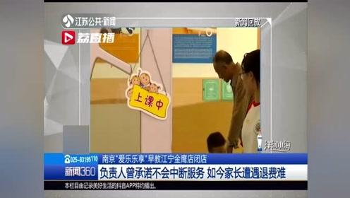 南京一早教中心突然闭店 老板一番表态,家长立即报警维权
