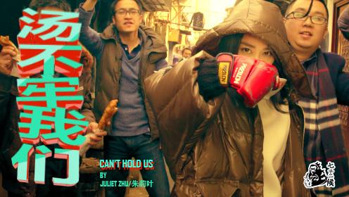 朱莉叶《Can't hold us》,上海野丫头用内裤玩坏格莱美巨作