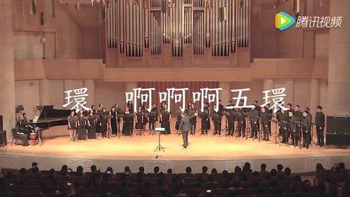 上海彩虹室内和唱团《帝都都歌》