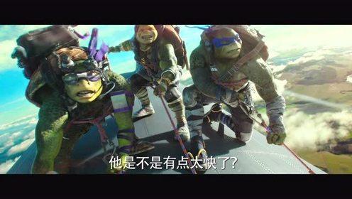 《忍者神龟2》冲天预告 神龟高空阻击战