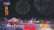 央视春晚设四大分会场:西昌桂林上海哈尔滨