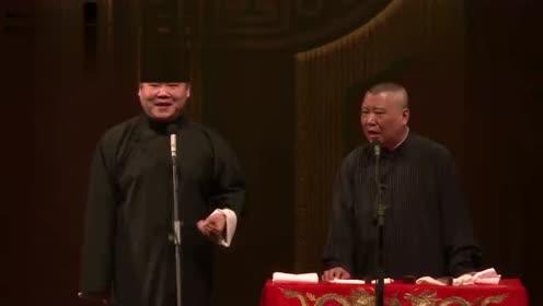 郭德纲、岳云鹏相声视频《歪唱》揭秘郭老师的日常和嫂子