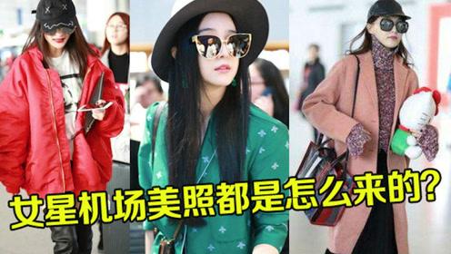 当红女星自曝私下真实衣品 以及机场时尚照都是怎么拍的?