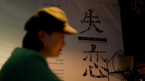 南京失恋博物馆里有266件物品,我把成吨的回忆都塞给你