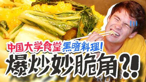老美初次遭遇中国大学食堂黑暗料理,这都是什么鬼!