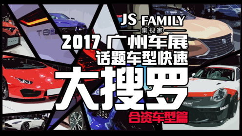 2017广州车展合资亮点车型大搜罗