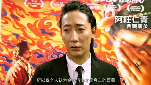 《金珠玛米》幕后特辑 藏族演员集体回击争议