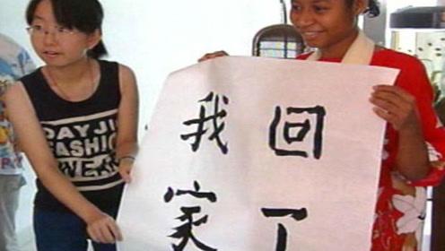 """非洲有个""""中国村"""",墓碑朝东北,祖祖辈辈都盼望回中国!"""