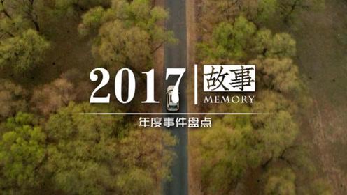 淮秀帮:3分钟回顾2017,这些难忘的故事!