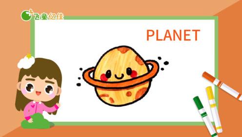 英语简笔画-星球planet-飞童亿佳儿童常用的英语单词绘画卡