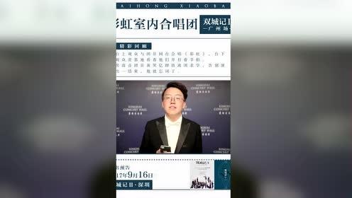 彩虹室内合唱团「双城记Ⅱ」广州场