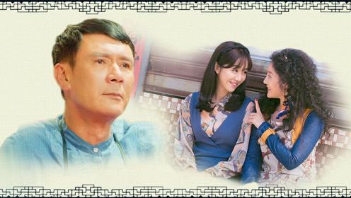 《我的青春遇见你》亲情向 让来娣招娣最幸福的是父亲的守护