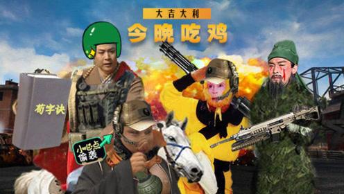 三国大战西游玩真人版吃鸡,关羽经历史上最惨结局!