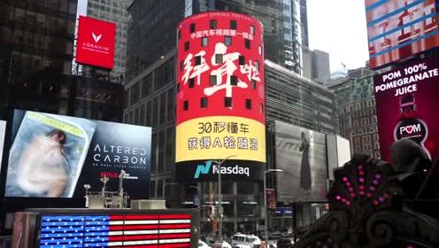 30秒懂车登陆纽约广场开启汽车视频媒体新征程