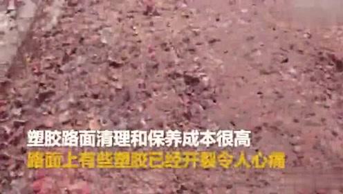 网曝松花江旁路面炮皮杂物随处可见 地面部分塑胶已经开裂