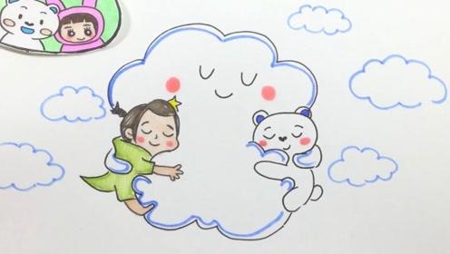 可乐姐姐学画画-小云熊和南南最爱大云朵