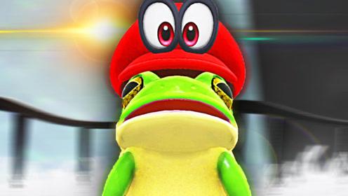 屌德斯解说 超级马里奥 奥德赛01 获得变身帽子完美演绎模拟青蛙!