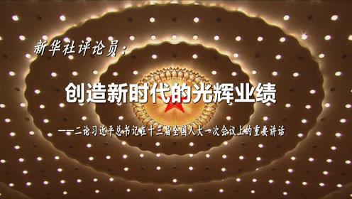 新华社评论员:创造新时代的光辉业绩