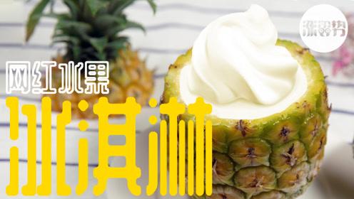 破解火爆全网的宜家菠萝冰淇淋 几块钱在家轻松做图片