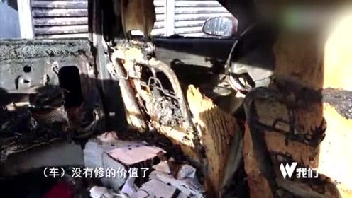 中铁咨询大厦排烟管道起火 一小车被焚烧