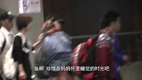 """""""国民婆婆""""上线!胡可妈妈力爆棚机场全程抱萌鱼"""