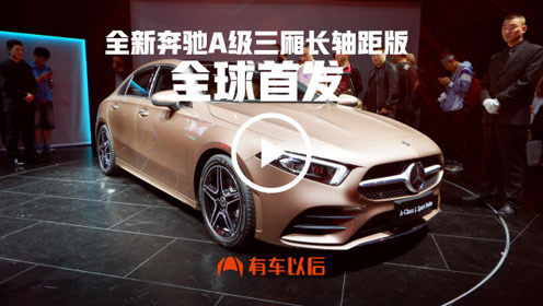 全新奔驰A级三厢长轴距版 全球首发