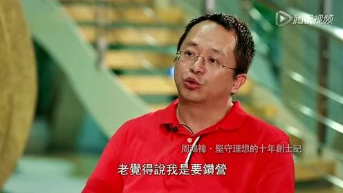 周鸿祎说,他离开雅虎和方正的时候,很多人都大跌眼镜!