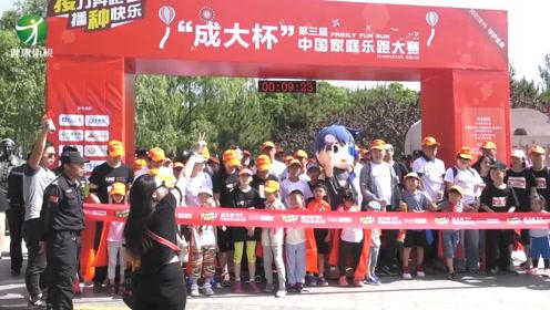 第三届中国家庭乐跑大赛在北京奥森公园举行《医讯》
