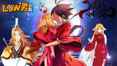 《狐妖小红娘》千年的纠葛,一个简单的理由,因为爱情