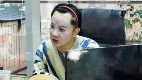 """王祖蓝戴粉色发箍敷面膜和员工开会,李亚男大赞老公""""美男子"""""""