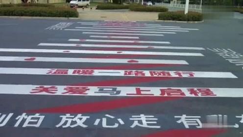 十字路口现多彩文字创意斑马线 以爱之名提倡文明出行
