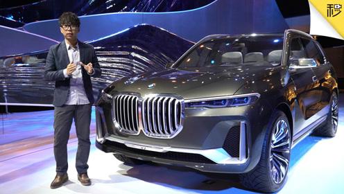 引领宝马未来设计风格 全新8系、X7概念车实拍
