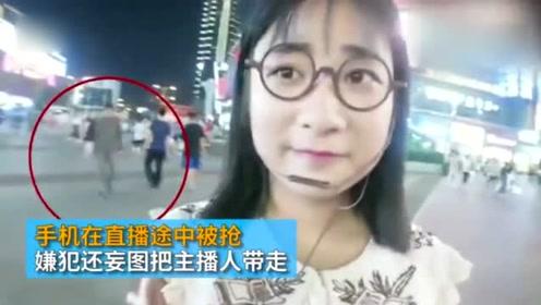 女主播闹市街头直播 光天化日被人从后方抢手机