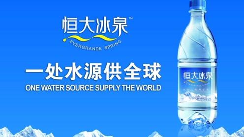 涨知识了!中国最贵的五种矿泉水,我猜你只知道恒大冰泉