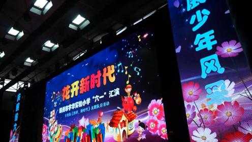郑州这所小学的六一晚会怎么可以这么酷!