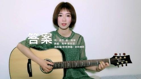 《答案》粤语版 何璟昕填词吉他弹唱