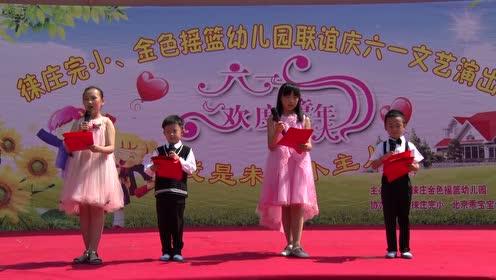 费县胡阳徕庄完小携手金色摇篮幼儿园六一汇演