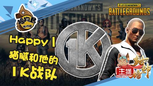 《主播封神榜》第30期,Happy丨猫腻和他的1K战队
