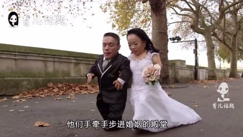 世界最矮夫妻,身高都不足90厘米,凭着彼此支持最终步入结婚礼堂